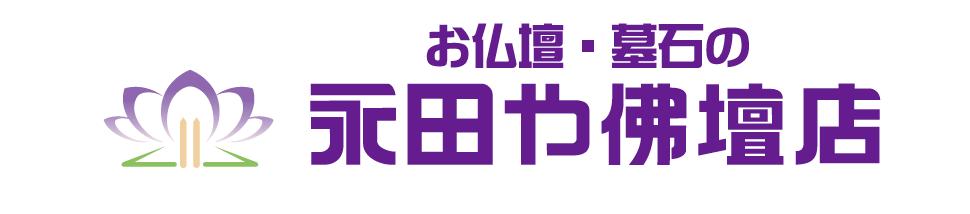 永田や仏壇店