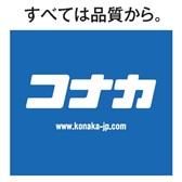 コナカ様ロゴ