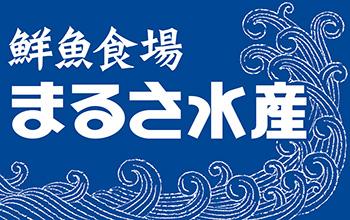 ロゴ_鮮魚料理 まるさ水産