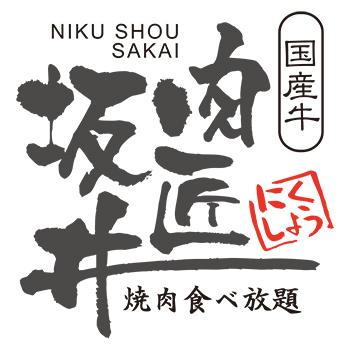 nikusyou sakai_logo