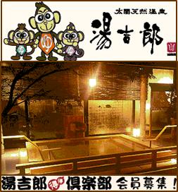 湯 吉郎 天然 温泉 太閤